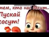 www.cryazone.com - «ФотоМагия» под музыку песня из мультика Маша и Медведь - прикольная детская песенка. Picrolla